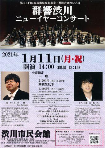 2021-1-11渋川ニューイヤーコンサート