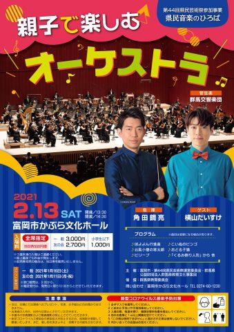 2012県民音楽のひろば_a4_おもて_cs6