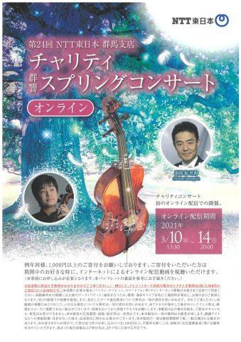 NTT東日本チャリティスプリングコンサート