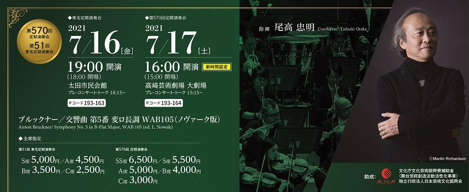 定期演奏会のイメージ