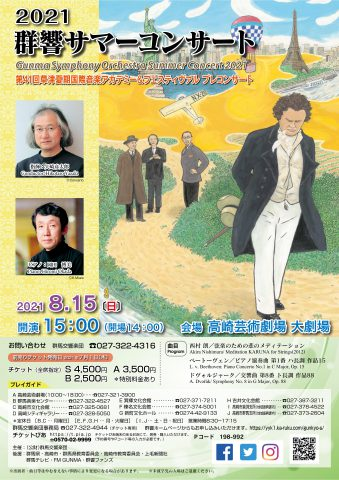 サマーコンサート_表-01
