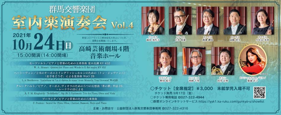 室内楽Vol.4