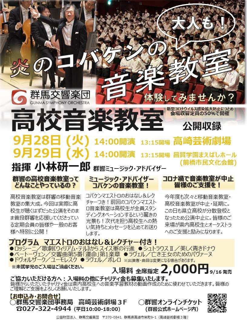 9-28チラシ高校音楽教室 公開収録(改) (002)